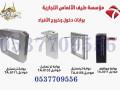 jhaz-tftysh-alhkaeb-boabat-kshf-almaaadn-omror-alafrad-boabat-moakf-syarat-small-6