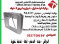 jhaz-tftysh-alhkaeb-boabat-kshf-almaaadn-omror-alafrad-boabat-moakf-syarat-small-5