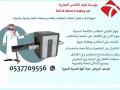 jhaz-tftysh-alhkaeb-boabat-kshf-almaaadn-omror-alafrad-boabat-moakf-syarat-small-4