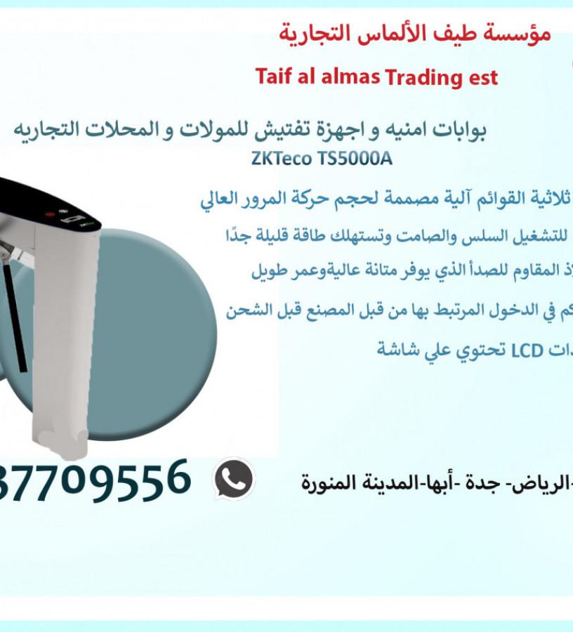jhaz-tftysh-alhkaeb-boabat-kshf-almaaadn-omror-alafrad-boabat-moakf-syarat-big-2