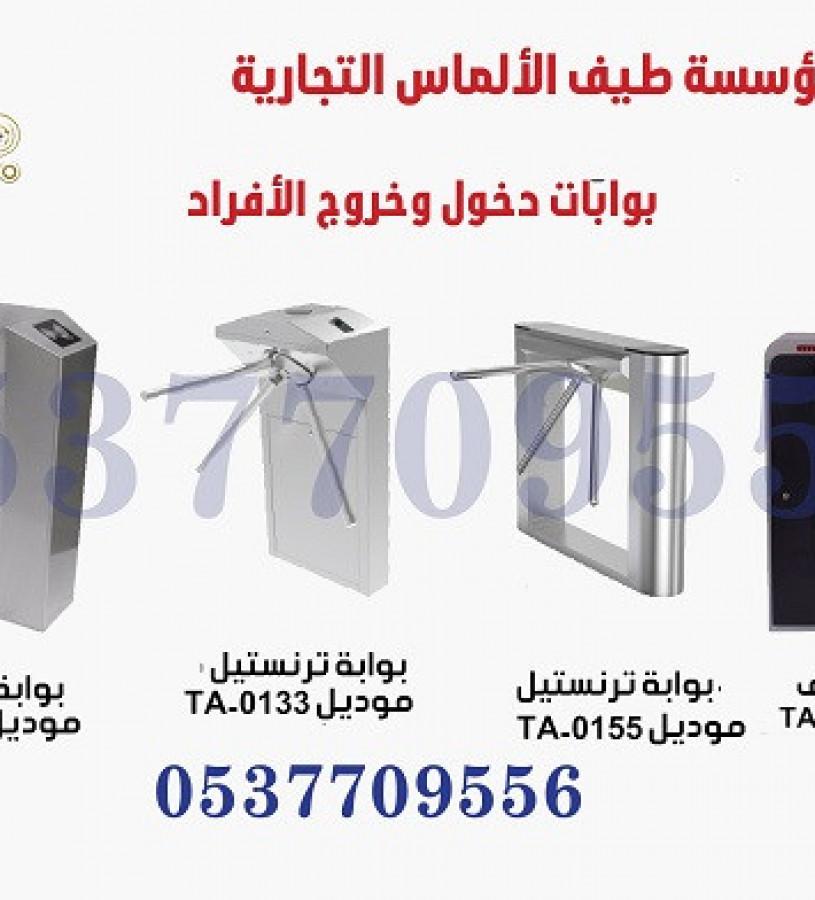 jhaz-tftysh-alhkaeb-boabat-kshf-almaaadn-omror-alafrad-boabat-moakf-syarat-big-6