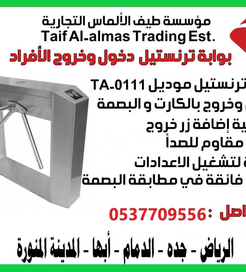 jhaz-tftysh-alhkaeb-boabat-kshf-almaaadn-omror-alafrad-boabat-moakf-syarat-big-5