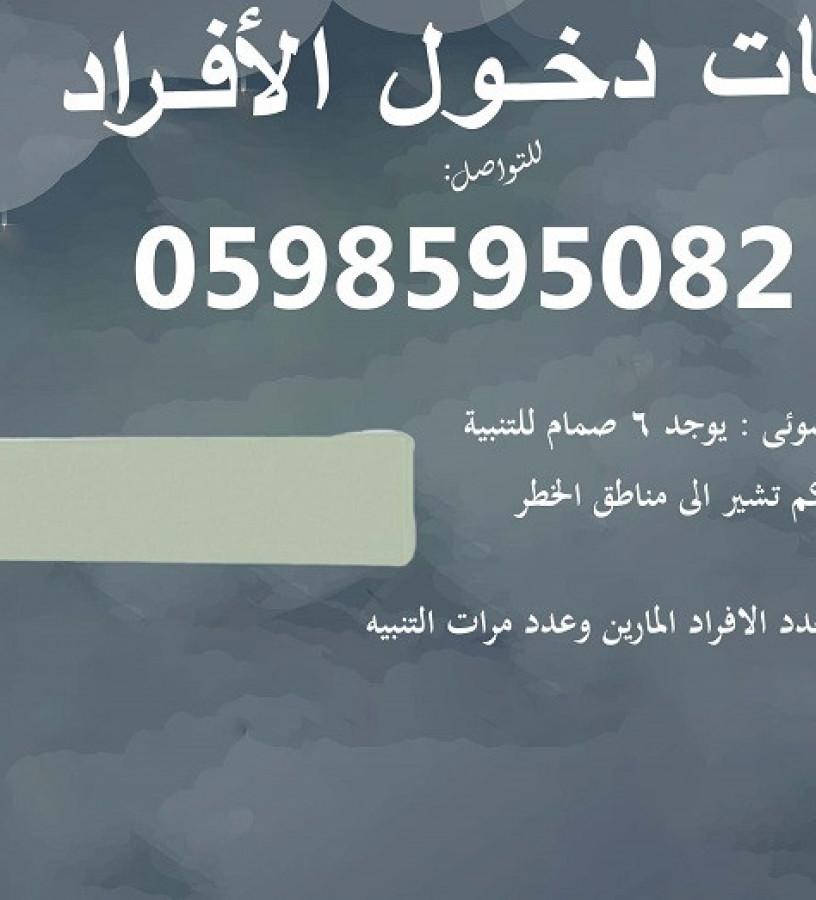 boabat-dkhol-okhroj-alafrad-basaaar-mmyz-big-1