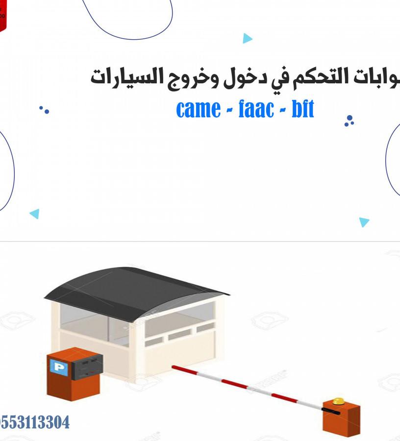 asaaar-boabat-dkhol-okhroj-alsyarat-0553113304-big-0