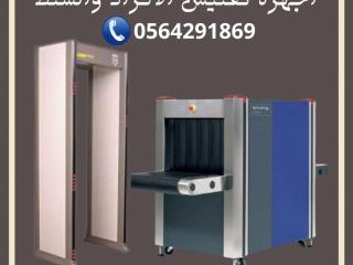اسعار مميزه ل اجهزة تفتيش الشنط بالفنادق 0564291869