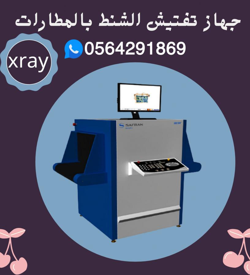 asaaar-mmyzh-l-ajhz-tftysh-alshnt-balfnadk-0564291869-big-1