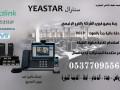 sntral-yastr-yeastar-sntral-ip-llshrkat-alsghyr-oalmtost-small-0