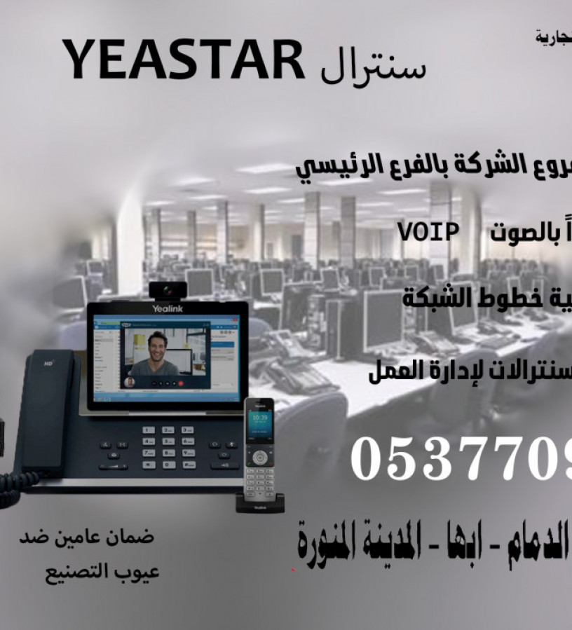 sntral-yastr-yeastar-sntral-ip-llshrkat-alsghyr-oalmtost-big-0